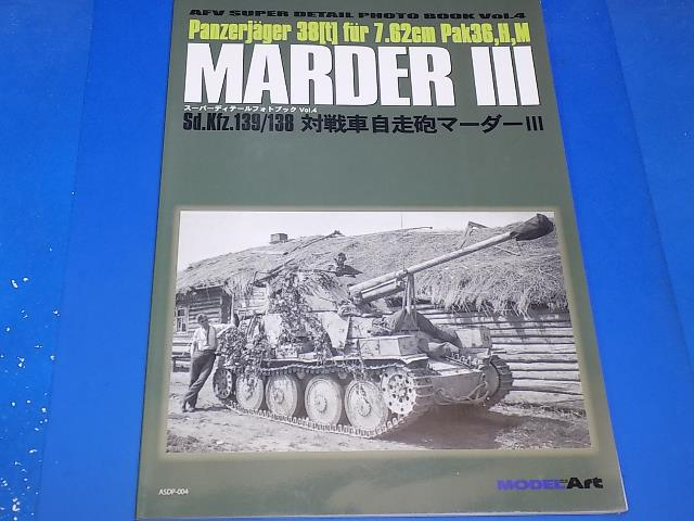 Model Art - 4 AFV Super Detail Vol 4 - Marder III (Japanese / English Text) Date: 00's