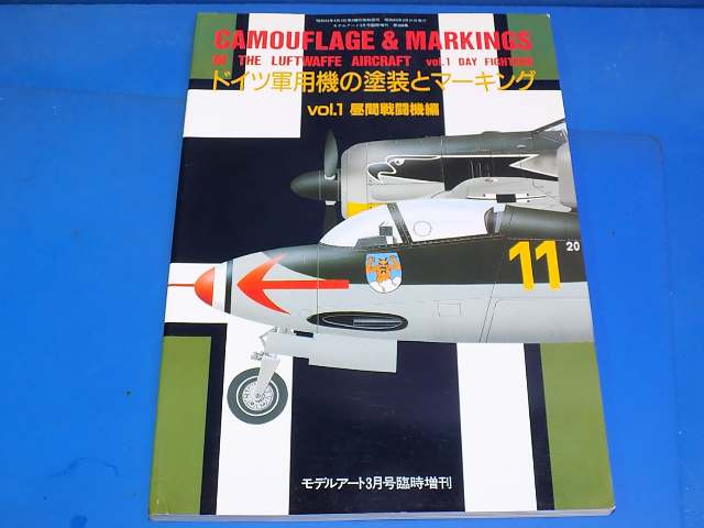 Model Art - - Camouflage and Markings of the Luftwaffe Vol1 Day Fighters - Japanese Text Date: 00's