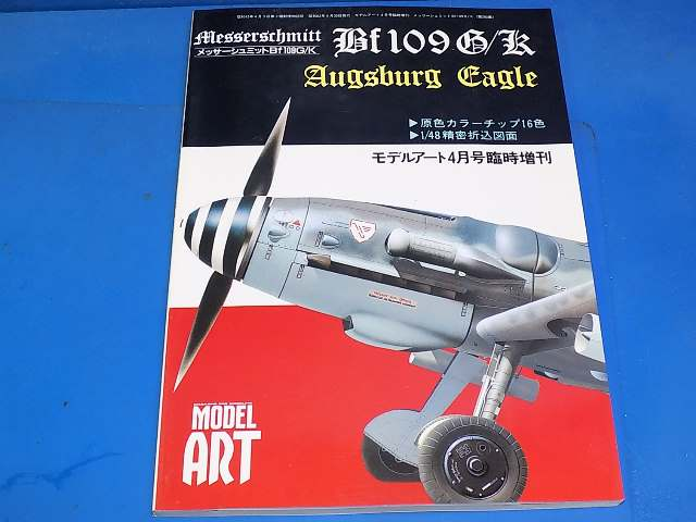 Model Art - - No 290 - Bf109 G/K Augsburg Eagle - Japanese Text Date: 00's