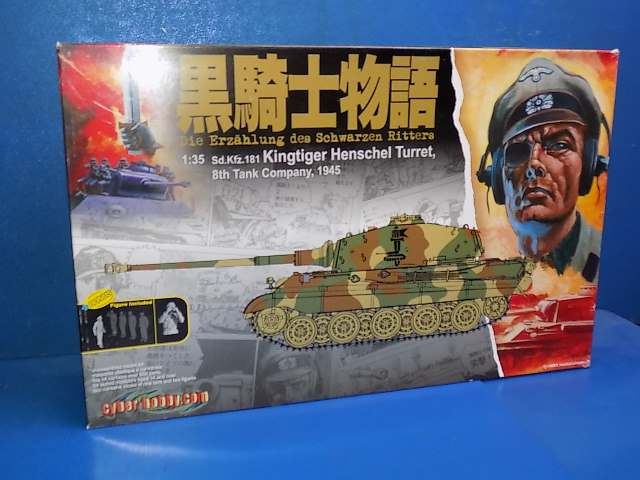 Cyber Hobby 1/35 6662 King Tiger Henschel Turret 8th Tank Company Date: 00's