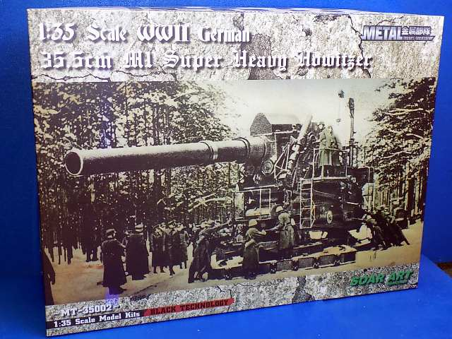 Soar Art 1/35 35002 35.5cm M1 Super Heavy Howitzer