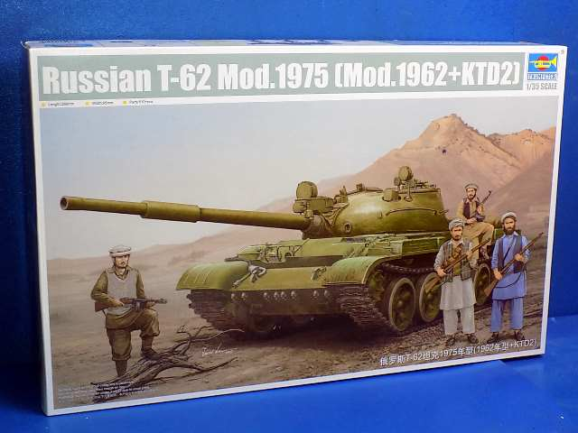 Trumpeter 1/35 01551 Russian T-62 Mod 1975