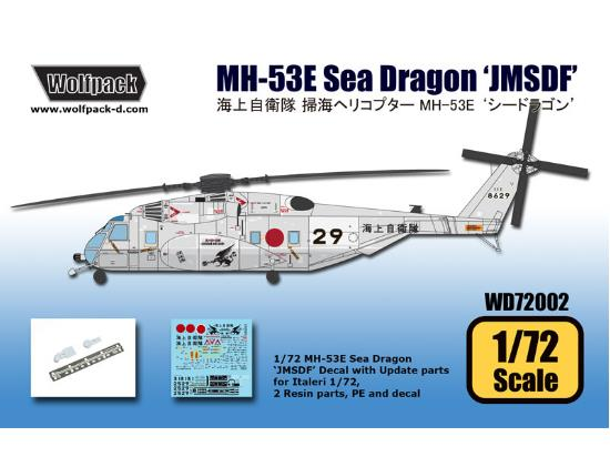 Wolfpack Design 1/72 MH-53E Sea Dragon 'JMSDF' Decal set WD72002