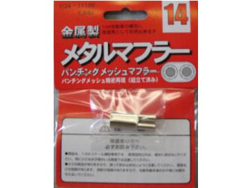 Fujimi - Square twin exhaust ports muffler 1/24 11100