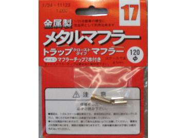 Fujimi - Trap Muffler 125 diam Closed 1/24 11123