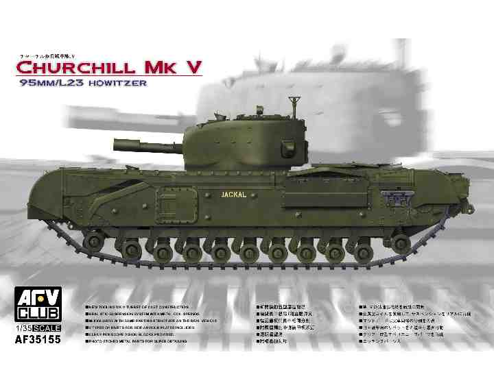 Churchill Mk V Infantry Tank