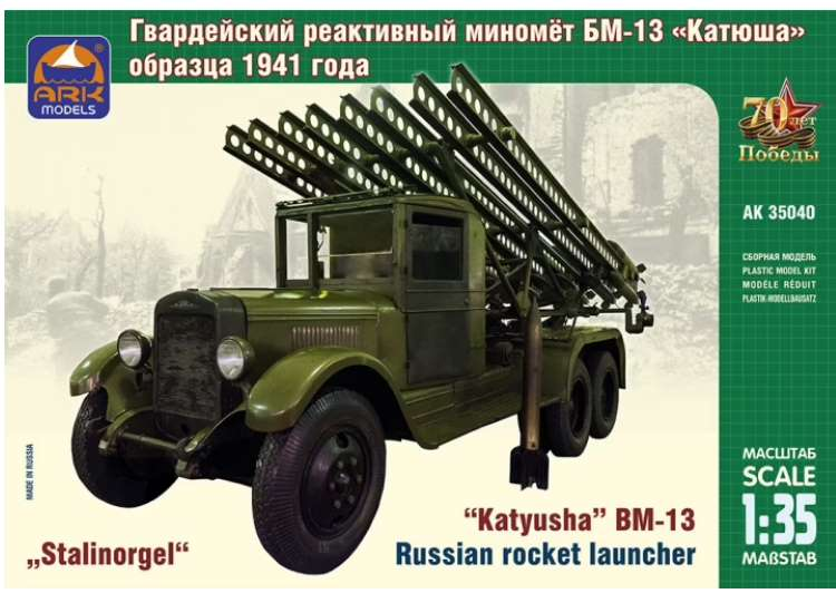 Ark Models Russian Rocket Launcher BM-13 Katyusha 35040