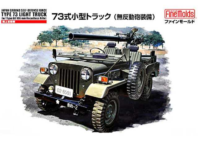Fine Molds 1/35 FM36 JGSDF Type 73 Light Truck with Recoilless Rifle