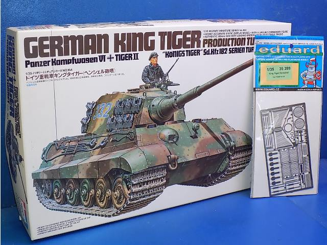 Tamiya 1/35 35164 King Tiger Production Turret w/ Eduard Etch Date: 00's