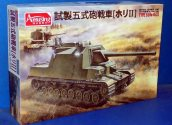 Amusing Hobby 1/35 35A031 IJN Experimantal Gun Take Type 5 (Ho-Rill)