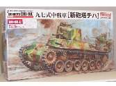 "Fine Molds 1/35 FMFM21 IJA Type97 Medium Tank Improved ""Shinhoto Chi-Ha"""
