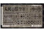 Lion Roar var LSM001D Photoetch Stencils for PLAAF slogans (1/72,1/48,1/32)