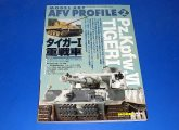 Model Art - 821 AFV Profile 2 - Tiger I (Japanese Text) Date: 00's