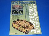 Model Art - 833 AFV Profile 3 - Sturmgeschutz (Japanese Text) Date: 00's