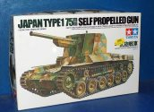 Tamiya 1/35 35095 Japanese Type 1 75mm Self Propelled Gun Date: 00's