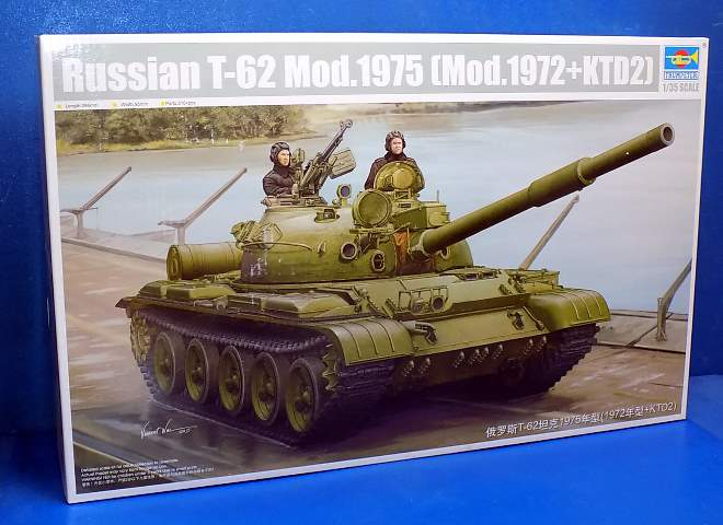 Trumpeter 1/35 01552 Russian T-62 Mod 1975