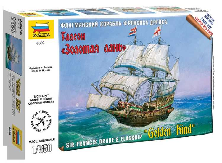 Zvezda Golden Hind  Snap Together Kit